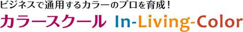 東京都渋谷区恵比寿のカラースクール「In-Living-Color」