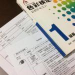 色彩検定1級の色彩管理を勉強する必要性とは?
