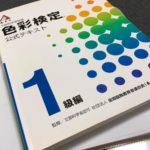 色彩検定1級2次対策「カラー分析で実技試験を攻略する方法」