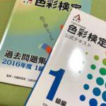 色彩検定1級2次に合格する勉強法(練習問題と解説付き)