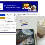 紅茶のデリバリーサービス「ロゴマークのカラーコーディネート」事例報告