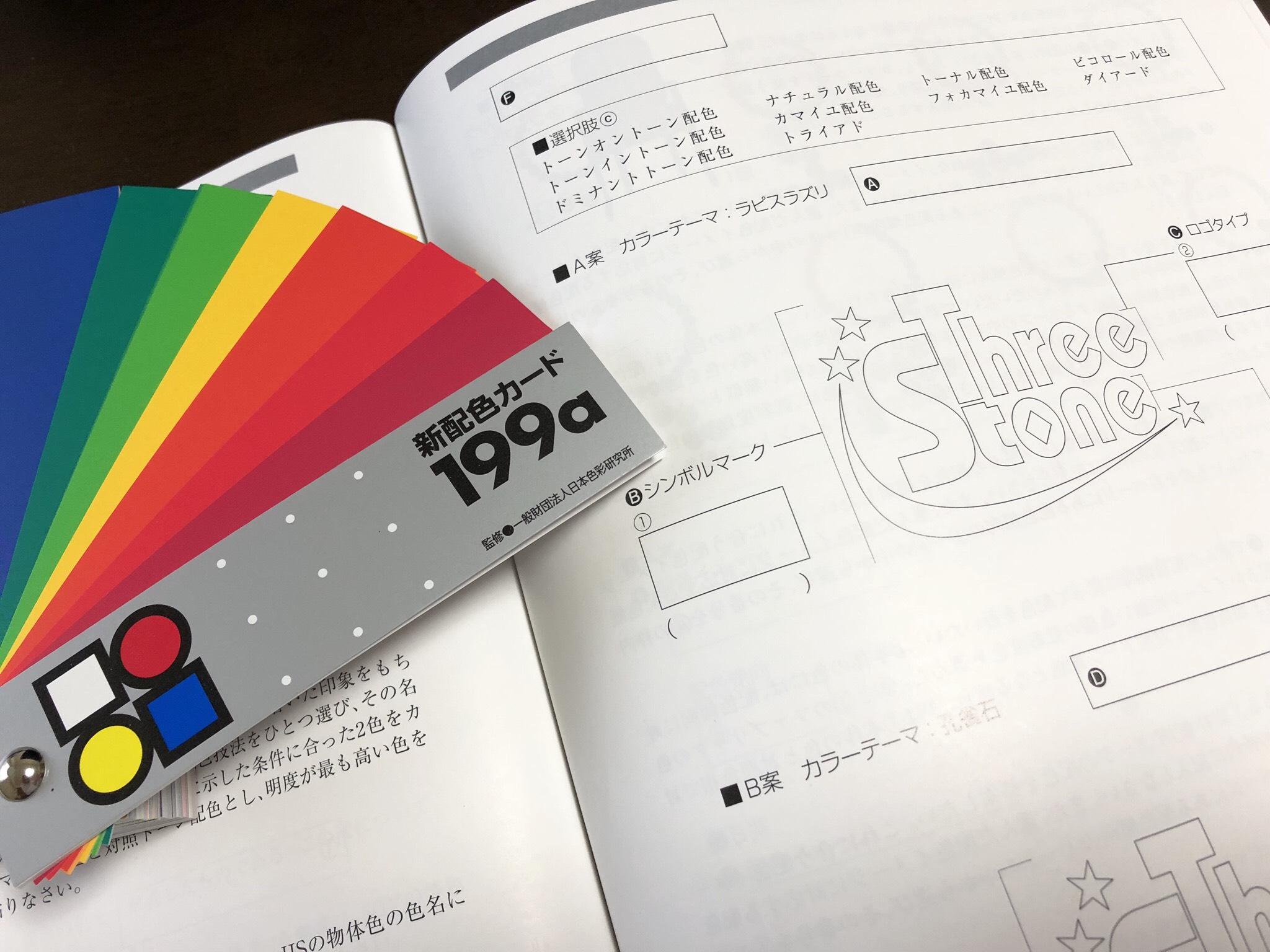 2020 色彩 検定